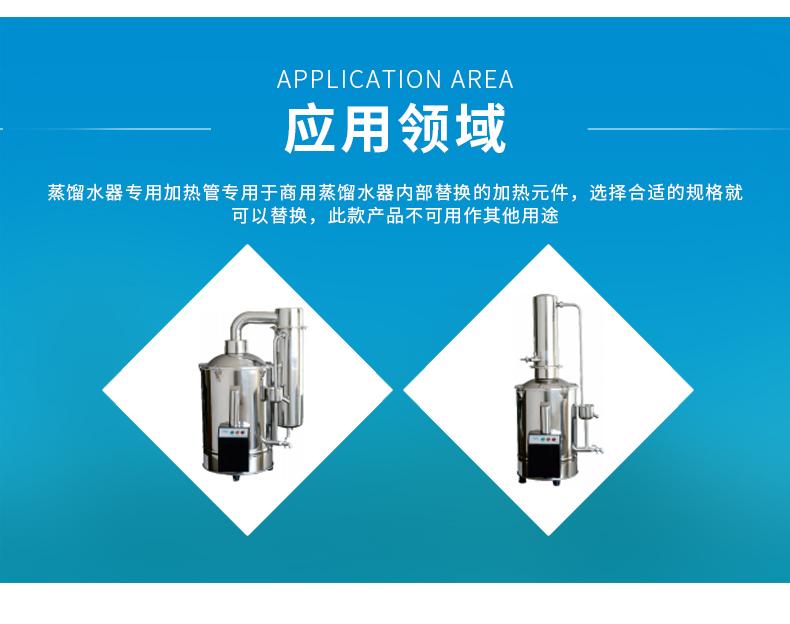 新韶光电器 工业电热管 民用电热管 