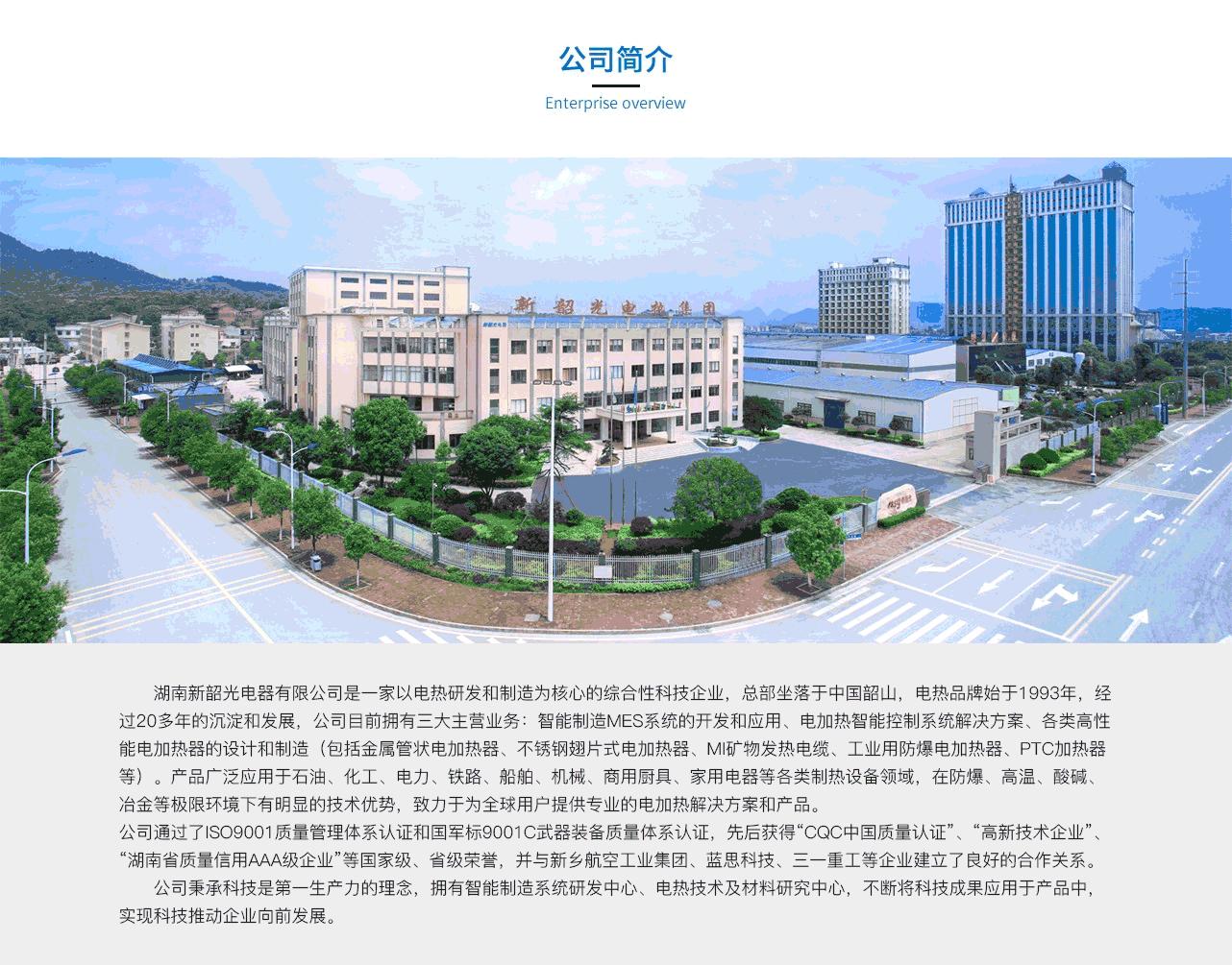 湖南新韶光电器有限公司|工业电热管|民用电热管|