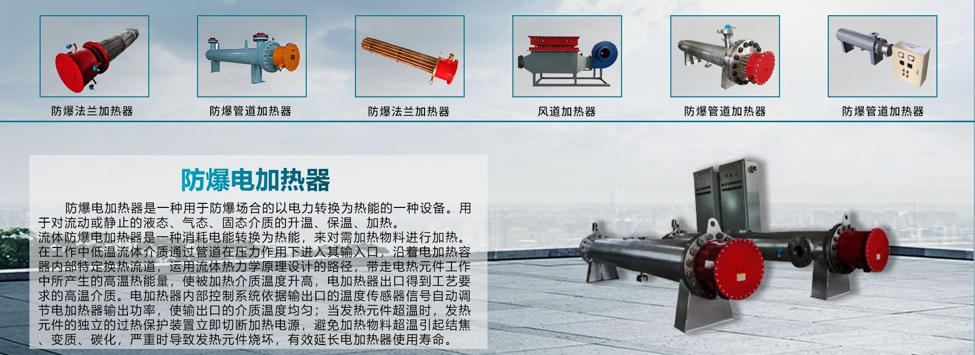 电加热器|防爆电加热器|电热控制柜系统|