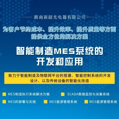 智能制造MES系统的开发和应用