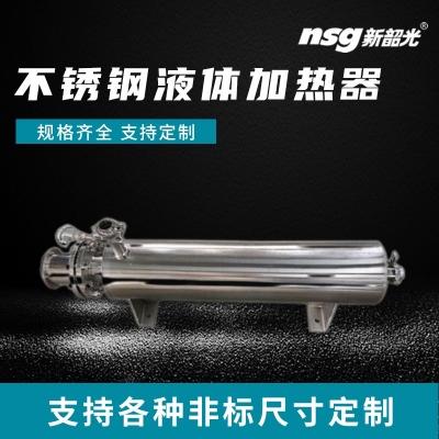 不锈钢液体加热器