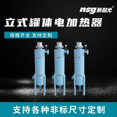 立式罐体电加热器