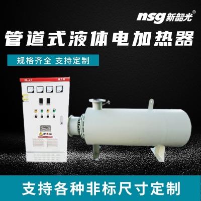 管道式液体电加热器
