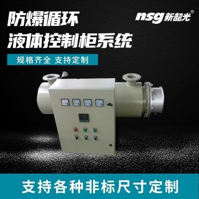 防爆循环液体控制柜系统